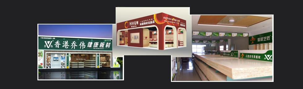 香港乔伟新葡萄京娱乐场网址有限公司