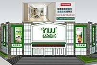 晋江市益家居装饰材料贸易有限公司