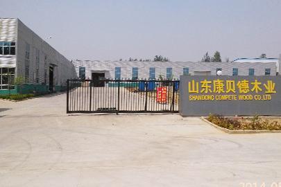 山东康贝德木业有限公司