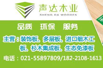 上海声达木业有限公司