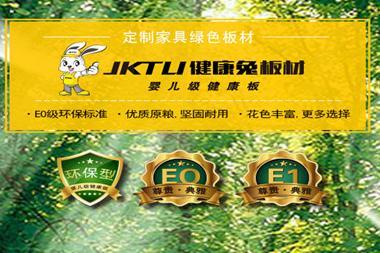 香港健康兔国际集团有限公司