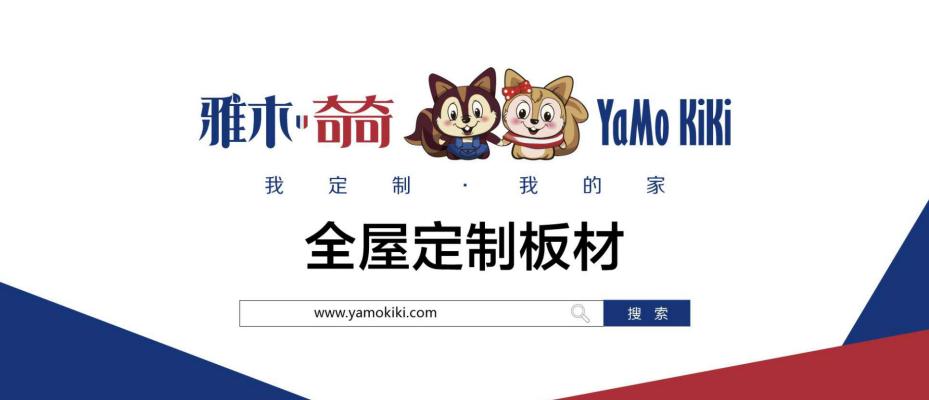 雅木奇奇国际集团有限公司