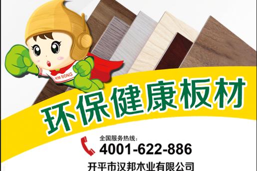 開平市漢邦木業有限公司
