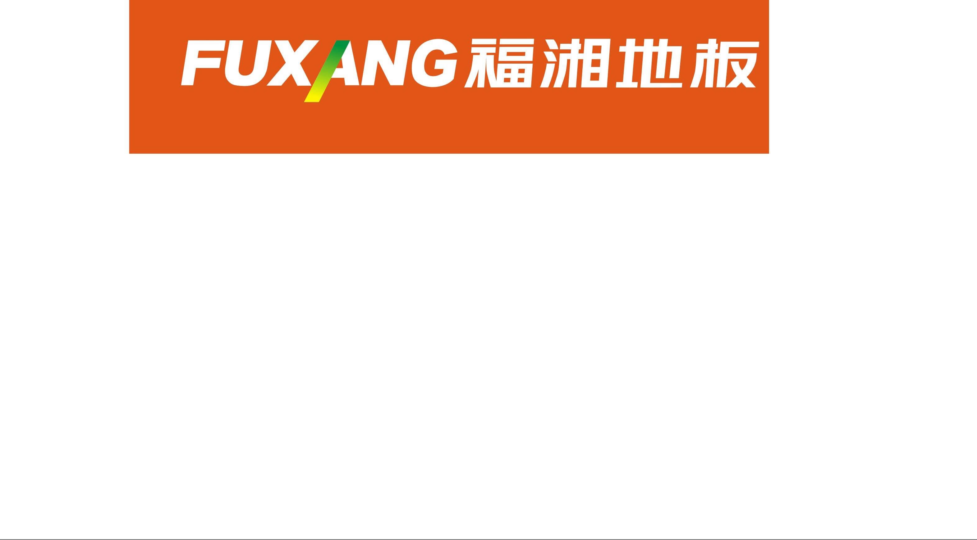 湖南福湘地板-中国木业网