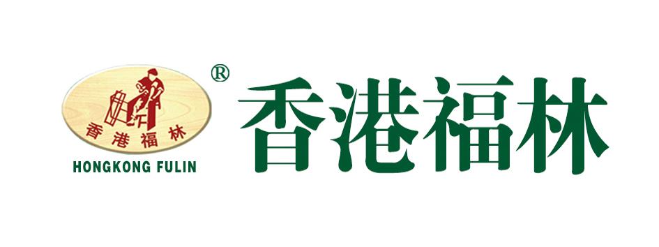 香港福林木业集团