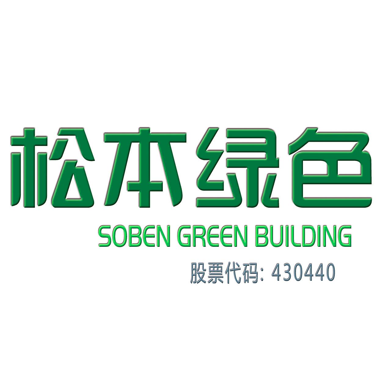 广东松本绿色新材股份有限公司logo