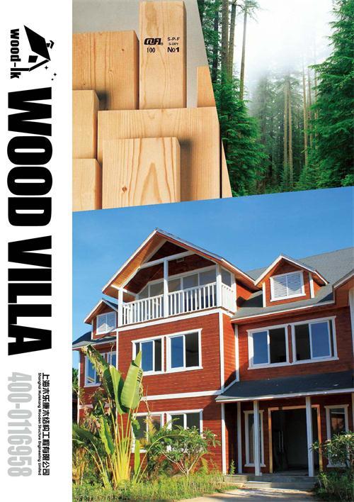 公司木结构建造师15人,木结构设计师8人,水电设计师2人,木工组7个及
