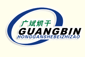 广斌烘干设备机械制造厂