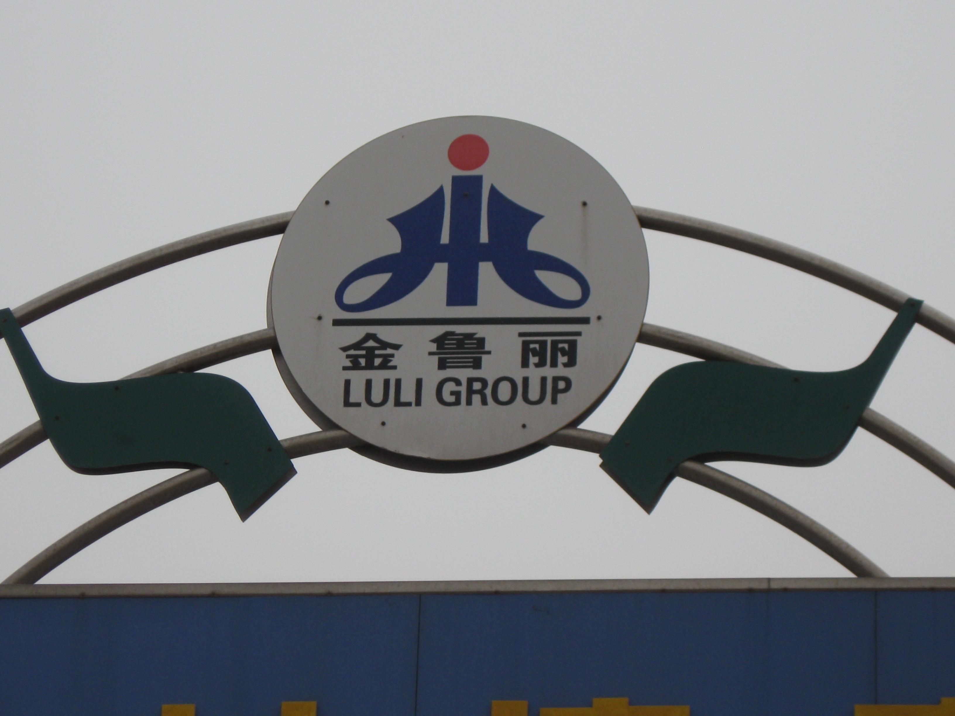 山东寿光鲁丽木业公司