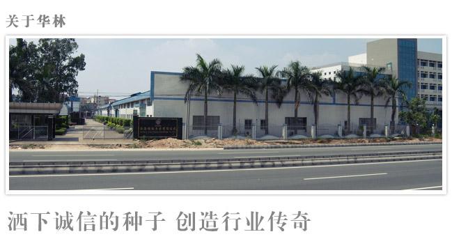 联系我们名称:太和县华林木业有限公司 地址:安徽省阜阳市太和县经济