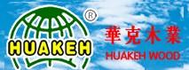 徐州华克木业有限公司