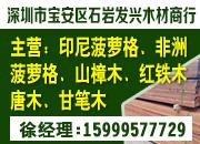 深圳市宝安区石岩发兴木材商行