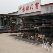 天津米格铝包木断桥铝门窗厂家