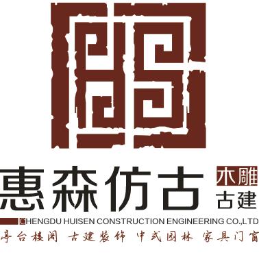 四川惠森尚古建筑工程有限公司