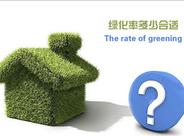 绿化率多少合适?