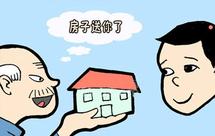 父母赠与房产离婚时能分割吗?