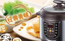 容声电压力锅怎么样?如何使用?