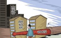 限價房申請條件以及限價房買賣注意事項