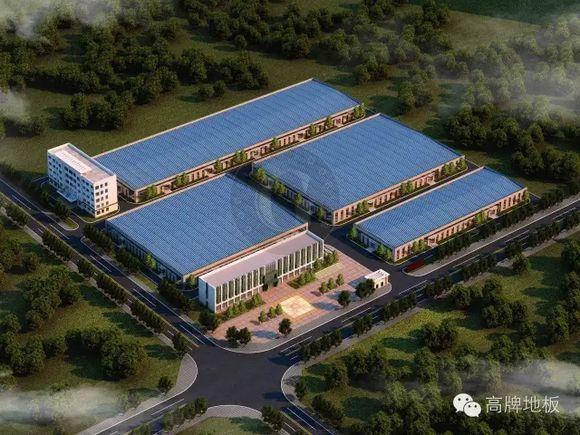 热烈庆祝中国地板十大品牌高牌地板成功挂牌上市