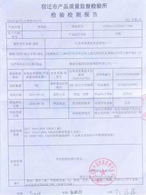 网购板材出大事了!德国百强板材京东旗舰店被江苏省质量技术监督局抽检了!结果……