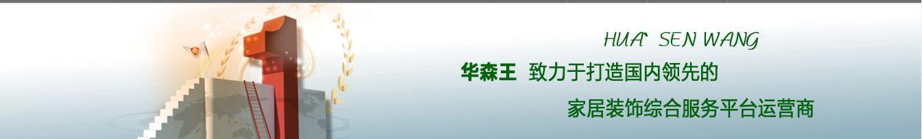 """热烈恭贺华森王板材荣获""""2016年江西名牌产品""""荣誉称号"""