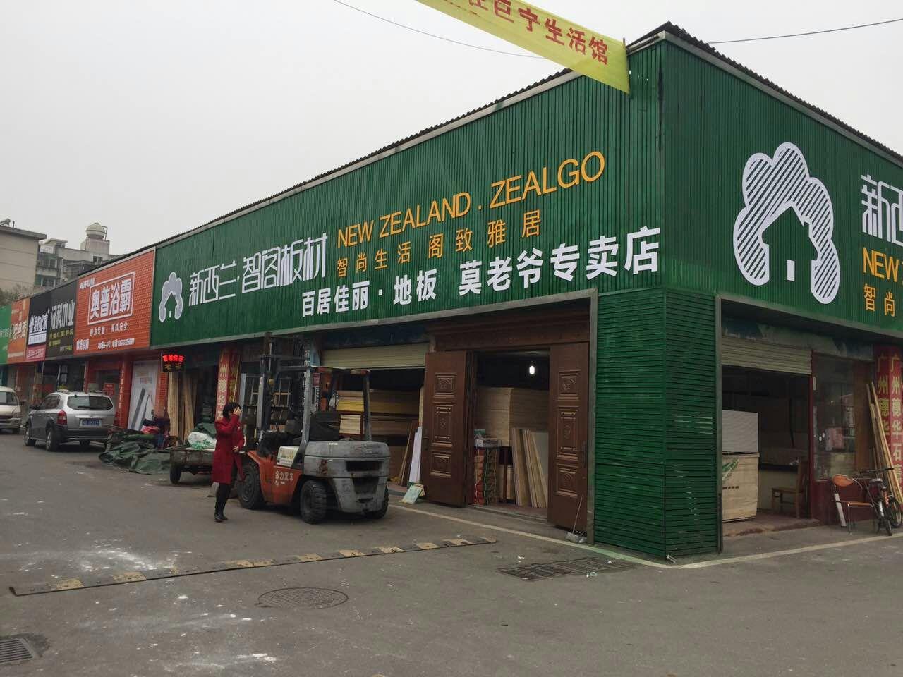 恭喜新西兰智阁株洲荷塘区中南建材市场专卖店开业