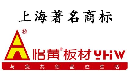 金猴留恋丰收年,彩凤欢啼盛世春——怡黄木业回顾2016,展望2017
