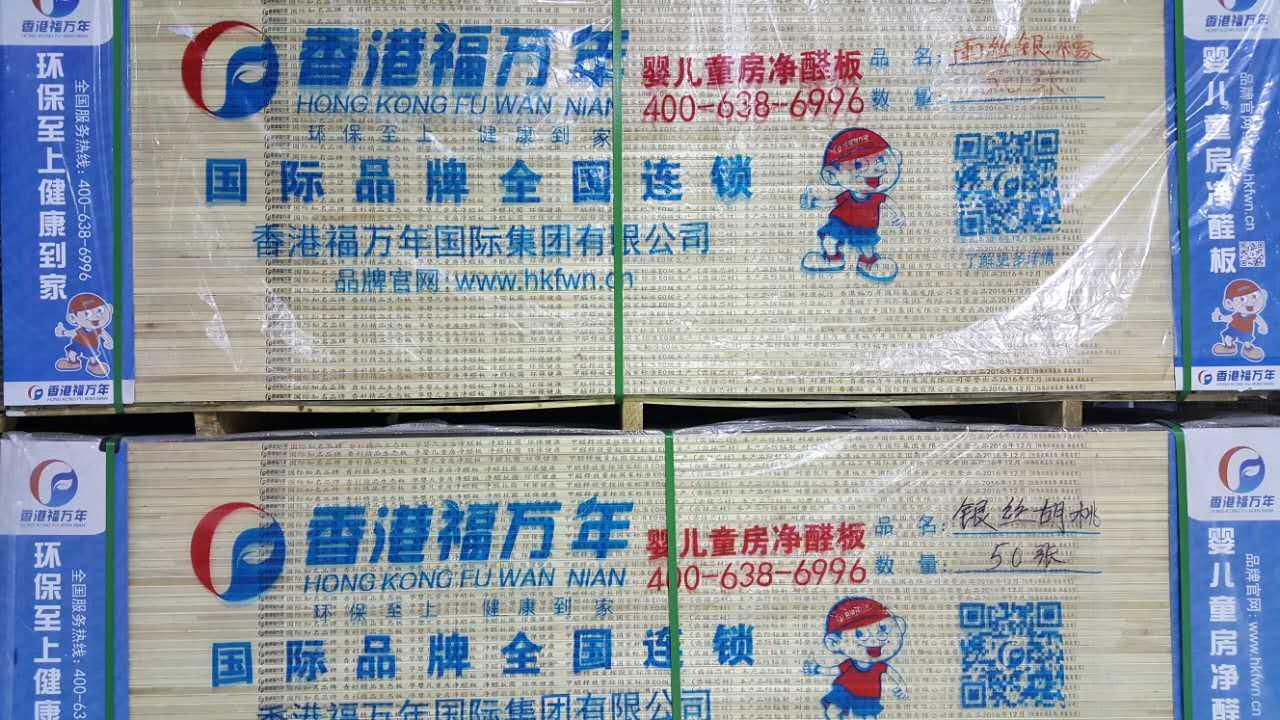 环保至上,健康到家,香港福万年一直在行动!