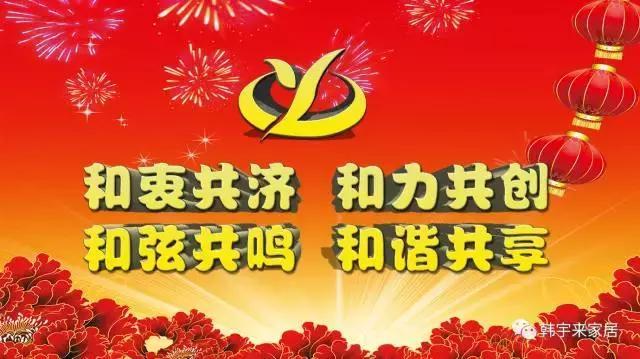 在一起,创辉煌——韩宇来集团2017年新春联谊会来喽!