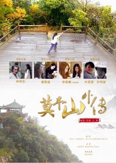 莫干山品牌冠名的《莫干山外传》首映礼圆满落幕,你去看了吗?