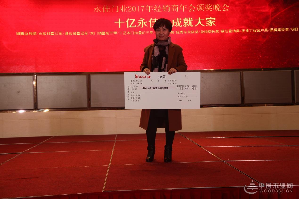 2017永佳门业经销商年会暨新品发布会在江苏溧阳隆重召开