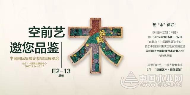"""2017·集成定制家居展览会,阔叶""""空前艺木""""邀您品鉴。"""