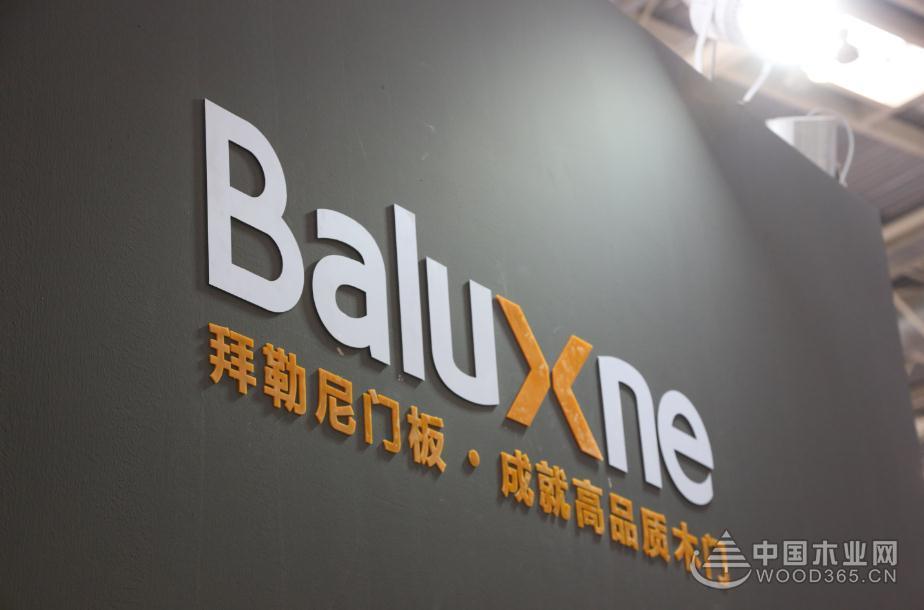 2017北京门展 拜勒尼品牌发布会成功举办
