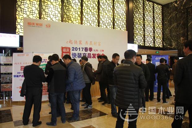 """""""e起快装 共赢材富"""",福庆家居2017春季快装产品发布会圆满成功!"""