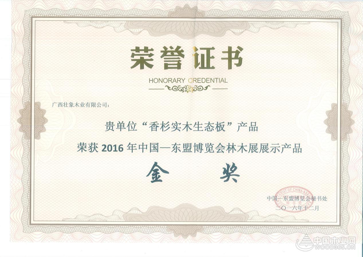 """热烈祝贺""""壮象香杉生态板""""荣获东盟博览会金奖"""