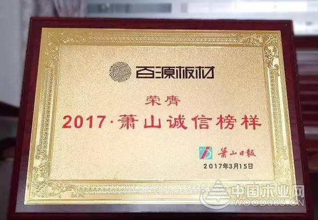 """热烈祝贺百源板材获得""""2017·萧山诚信榜样""""称号"""