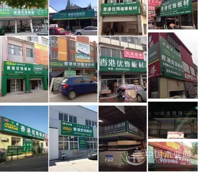 香港优饰板材  装饰您的优美生活