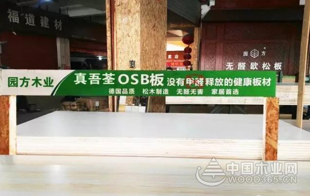 园方木业湖北宜昌专卖店扬帆起航!