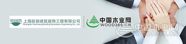 再上新台阶 延创建筑装饰与中国木业网达成合作