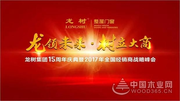 龙领未来,树立大商----龙树集团15周年庆暨2017年经销商战略峰会
