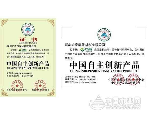 汉林水性腻子荣获中国自主创新产品和中国著名品牌两大荣誉称号