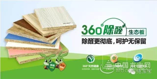 兔宝宝360°除醛生态板荣获国家发明专利证书!兔宝宝,让家更安全!