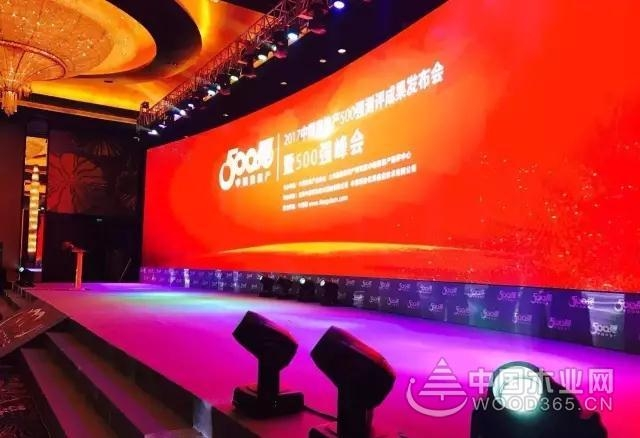 2017年中国房地产500强测评成果发布会,书香门地斩获双料品牌荣誉