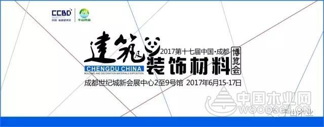 千山木业,【成都建博会】西南最大装饰材料展销会,6月15日,诚邀参观!