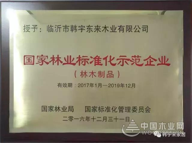 当仁不让!韩宇来家居荣膺国家林业标准化示范企业