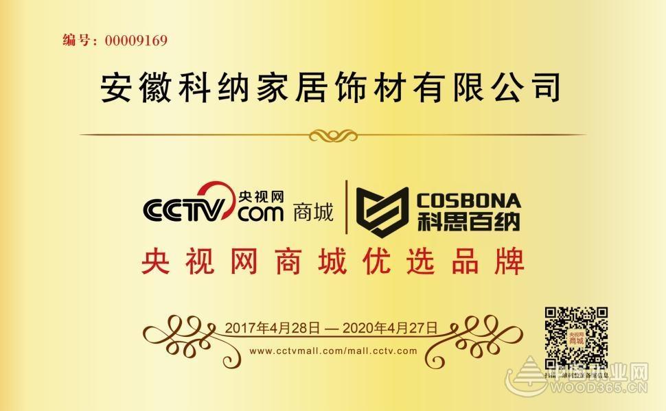 科思百纳家居与CCTV央视网商城强强联合,正式达成品牌战略合作!