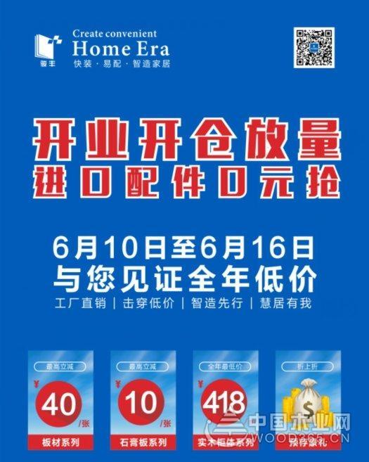 骏丰明仕亚洲手机版专卖店(南海亨顺店)将于6月10日隆重开业