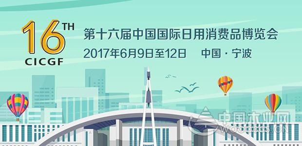兔宝宝亮相第十五届宁波消博会,引领环保装饰材料行业新潮流