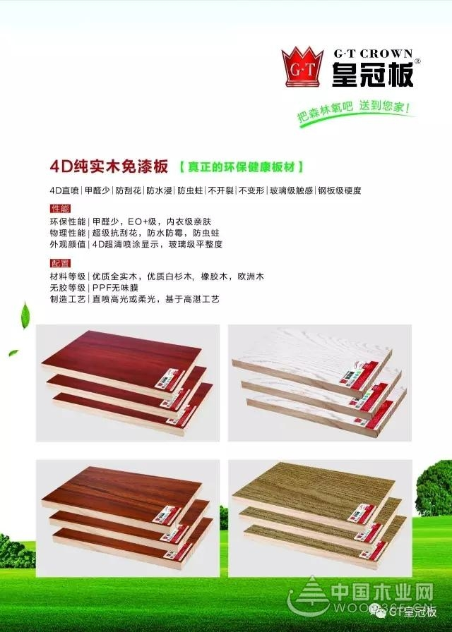 住新房易生病?装修污染不能忽视,广东皇冠森林给你一个无污染的家!