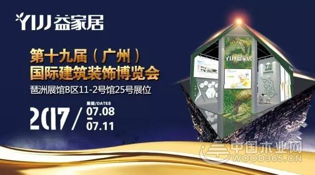 益家居全屋定制将亮相7月广州建博会 三大亮点抢先看